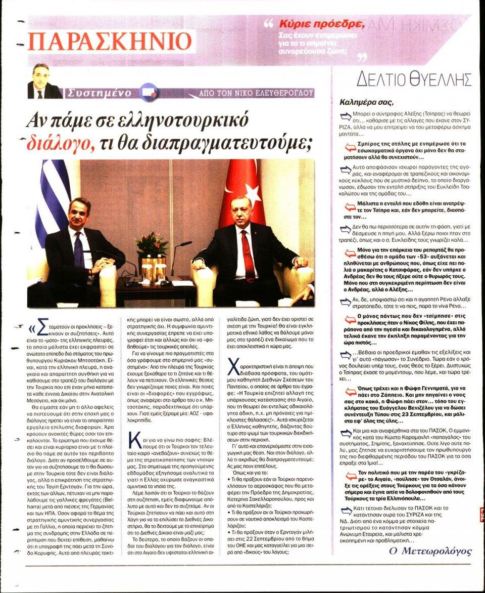 Οπισθόφυλλο Εφημερίδας - ΤΟ ΠΑΡΑΣΚΗΝΙΟ - 2020-09-12