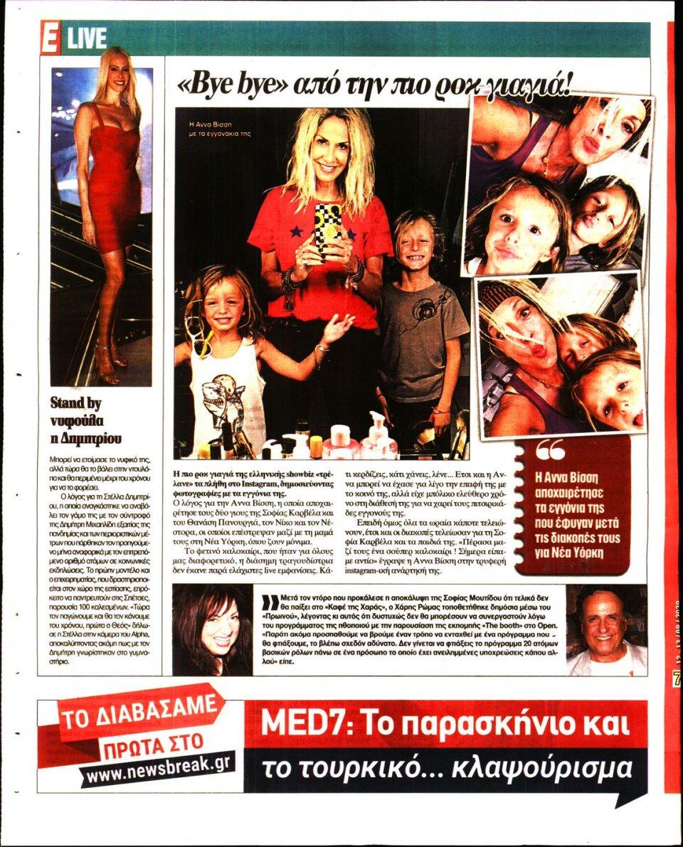 Οπισθόφυλλο Εφημερίδας - Espresso - 2020-09-12