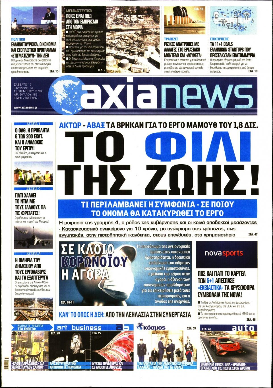 Πρωτοσέλιδο Εφημερίδας - ΑΞΙΑ - 2020-09-12