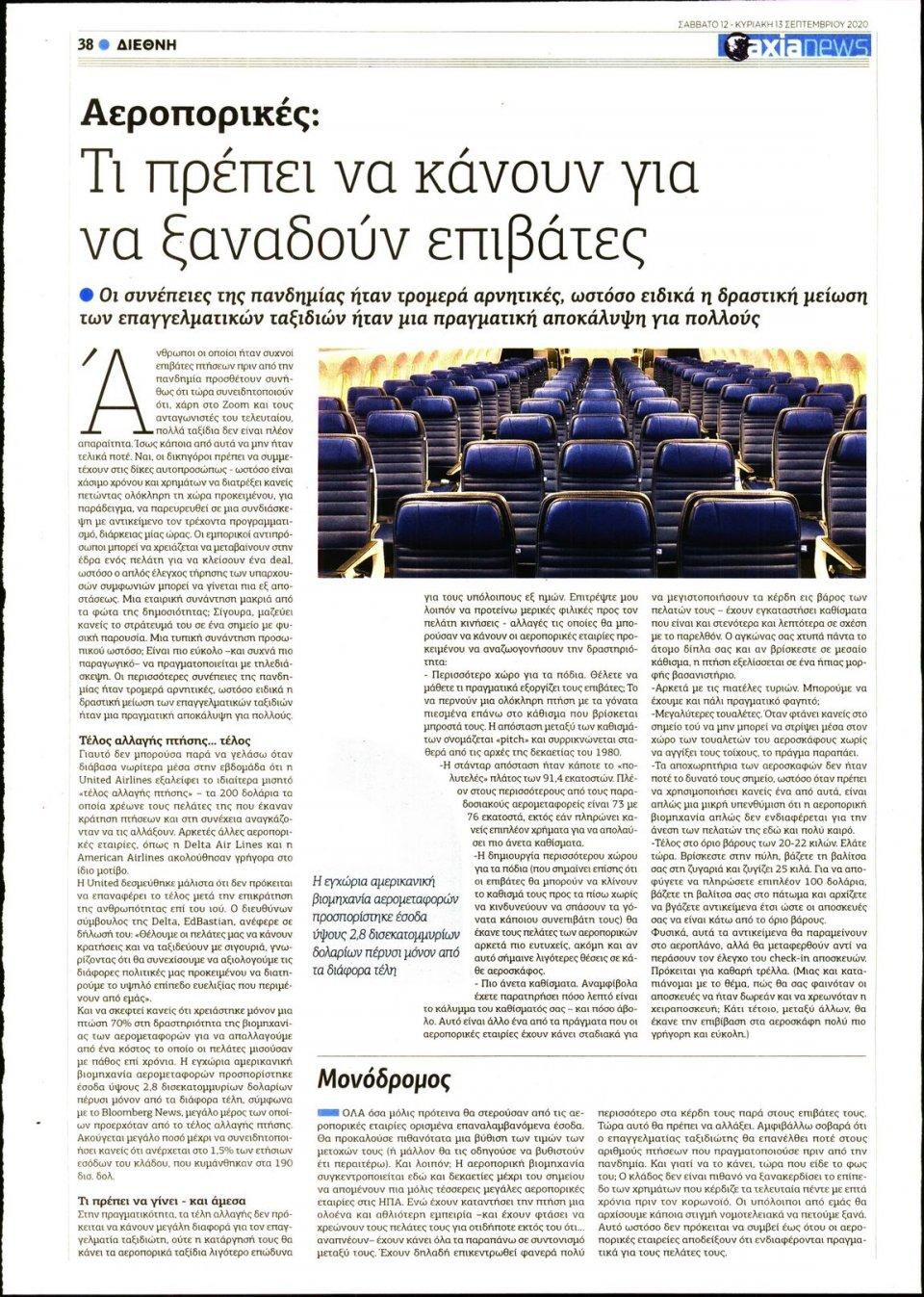 Οπισθόφυλλο Εφημερίδας - ΑΞΙΑ - 2020-09-12