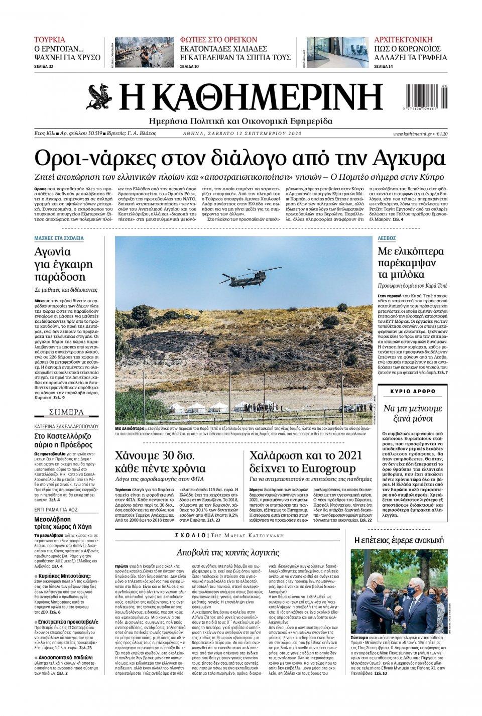 Πρωτοσέλιδο Εφημερίδας - Καθημερινή - 2020-09-12