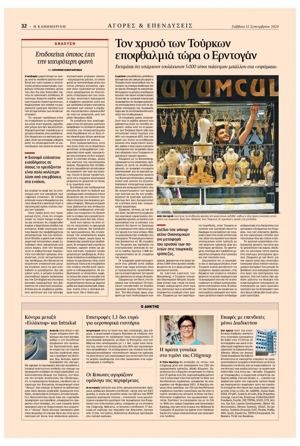 Οπισθόφυλλο Εφημερίδας - Καθημερινή - 2020-09-12