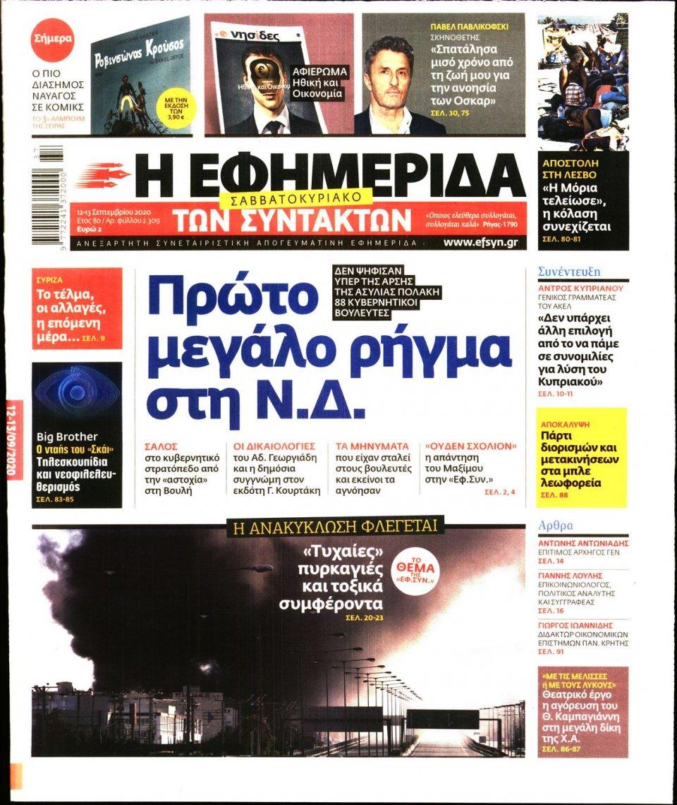 Πρωτοσέλιδο Εφημερίδας - Η ΕΦΗΜΕΡΙΔΑ ΤΩΝ ΣΥΝΤΑΚΤΩΝ - 2020-09-12