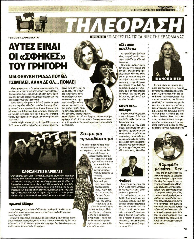 Οπισθόφυλλο Εφημερίδας - ΒΡΑΔΥΝΗ ΤΗΣ ΚΥΡΙΑΚΗΣ - 2020-09-12