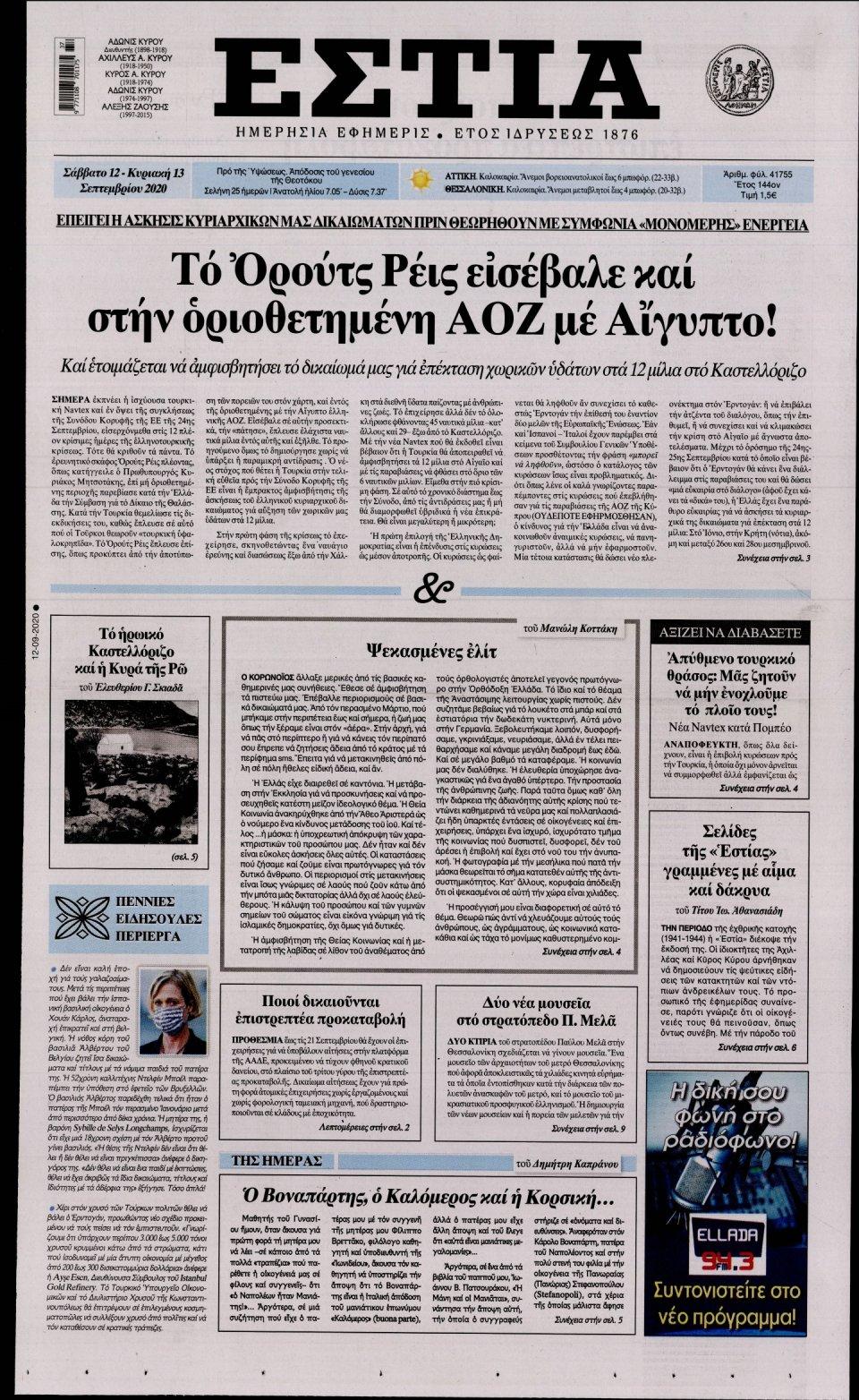 Πρωτοσέλιδο Εφημερίδας - Εστία - 2020-09-12