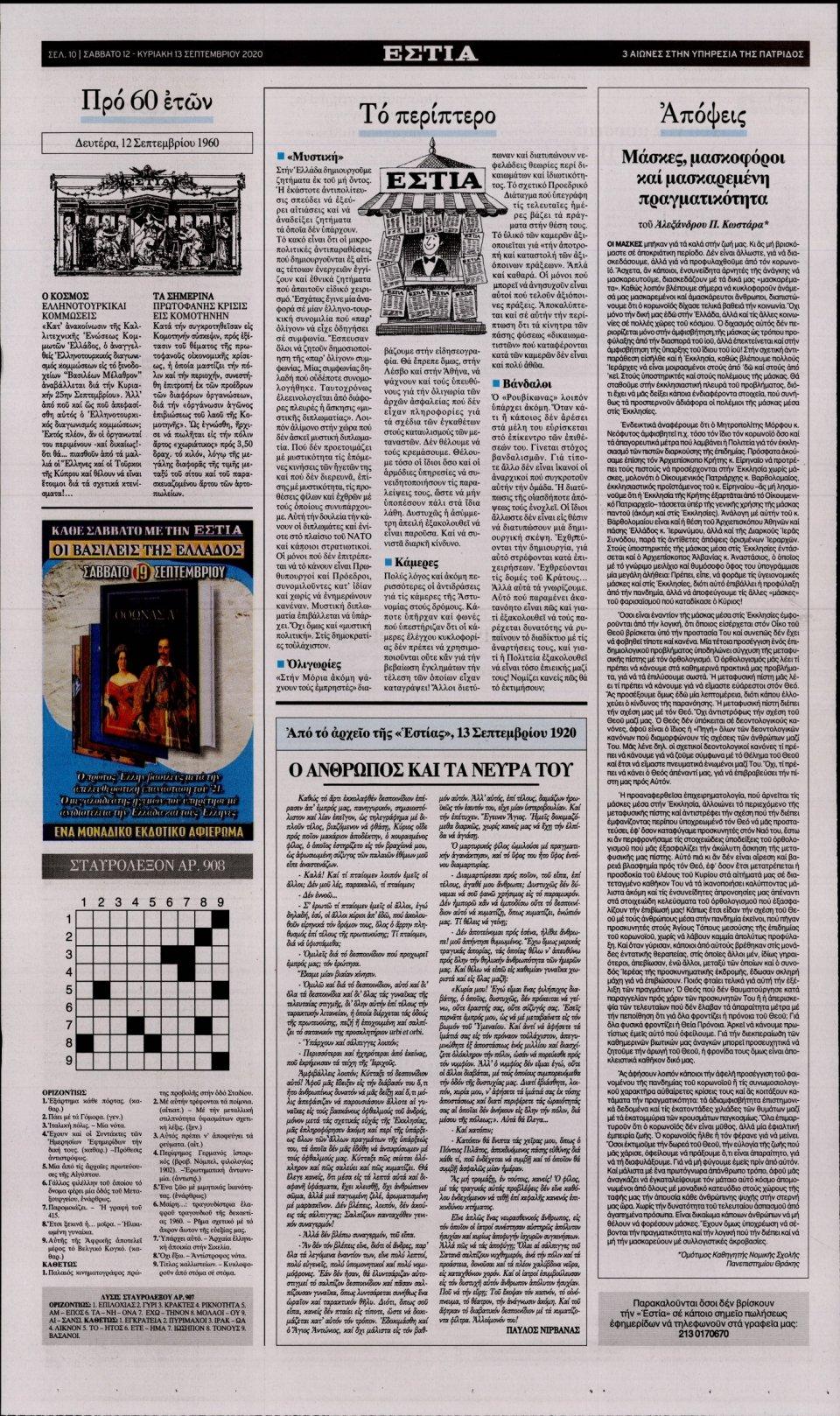 Οπισθόφυλλο Εφημερίδας - Εστία - 2020-09-12