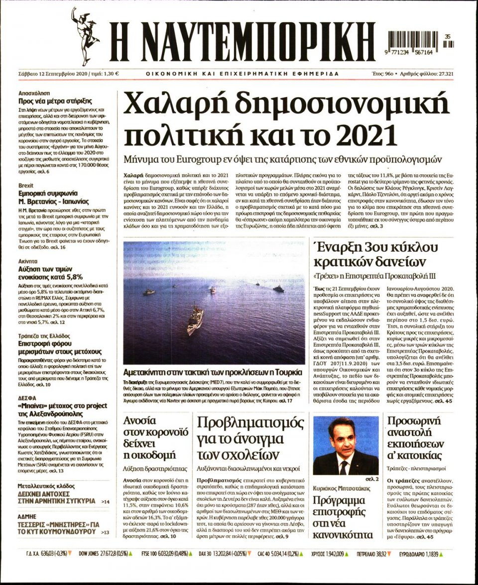 Πρωτοσέλιδο Εφημερίδας - Ναυτεμπορική - 2020-09-12