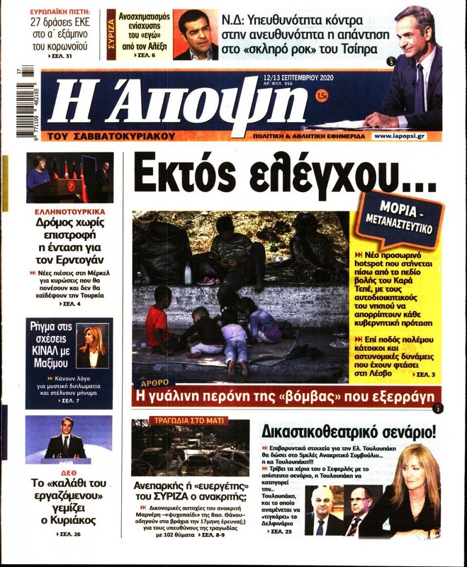 Πρωτοσέλιδο Εφημερίδας - ΑΠΟΨΗ - 2020-09-12