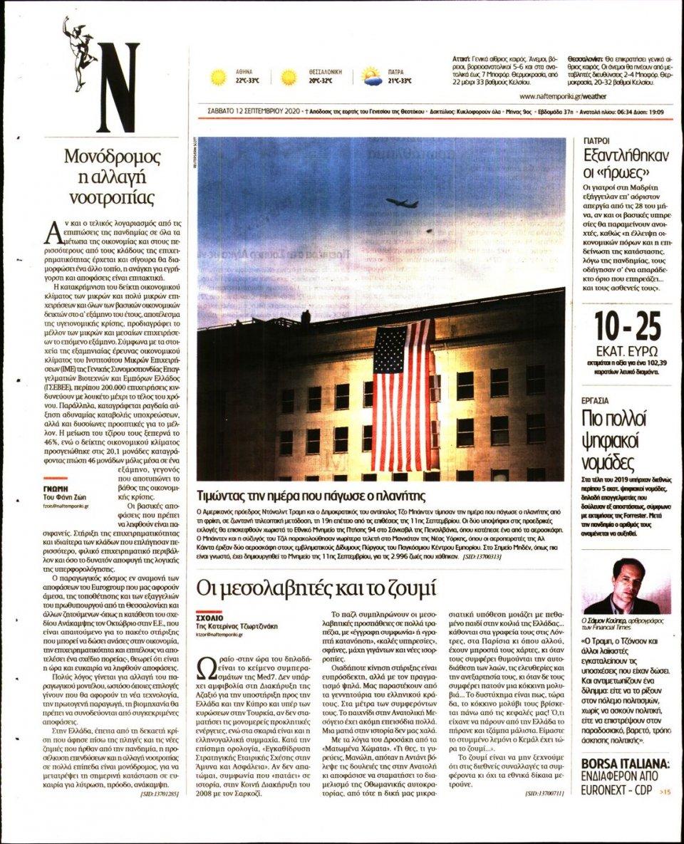 Οπισθόφυλλο Εφημερίδας - Ναυτεμπορική - 2020-09-12