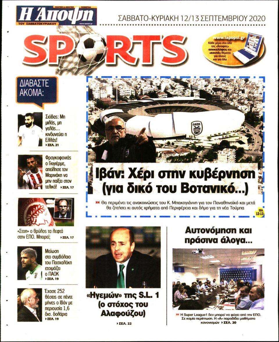 Οπισθόφυλλο Εφημερίδας - ΑΠΟΨΗ - 2020-09-12