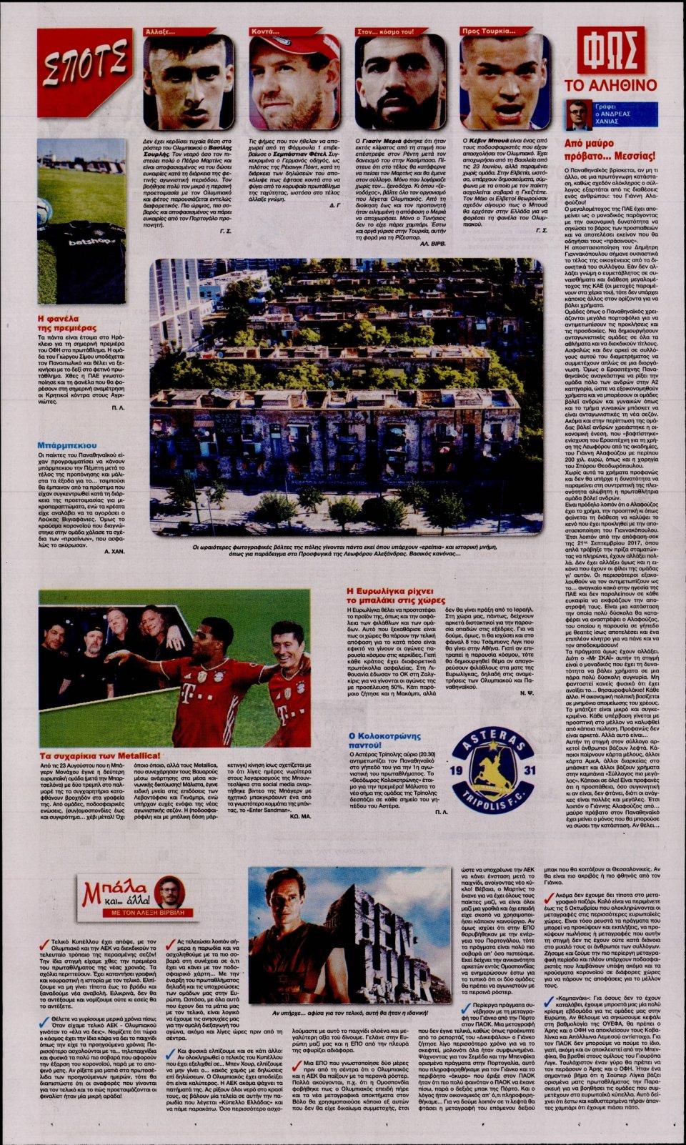 Οπισθόφυλλο Εφημερίδας - Φως των Σπορ - 2020-09-12