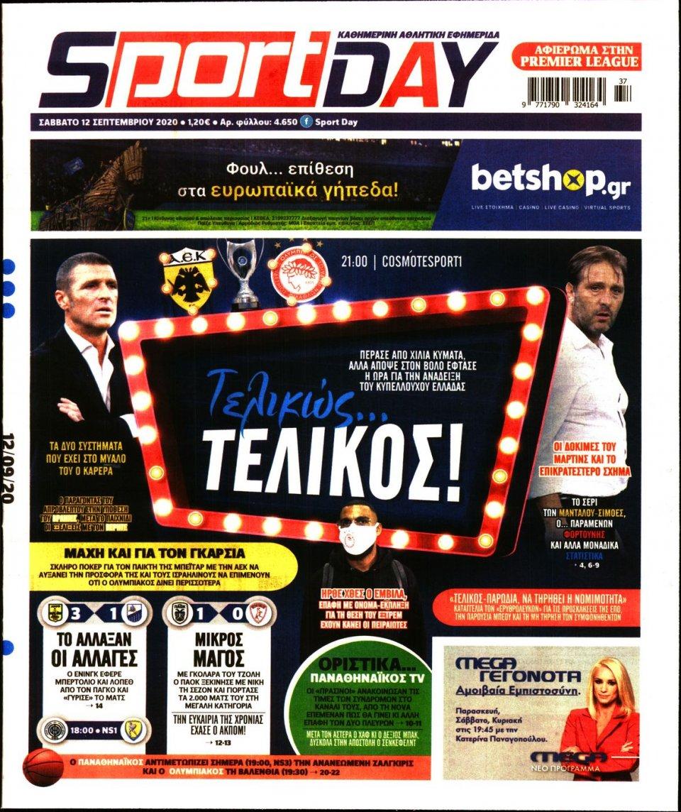 Πρωτοσέλιδο Εφημερίδας - Sportday - 2020-09-12