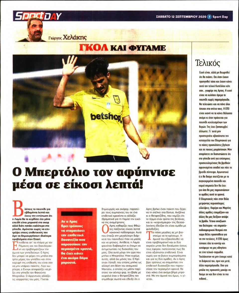 Οπισθόφυλλο Εφημερίδας - Sportday - 2020-09-12