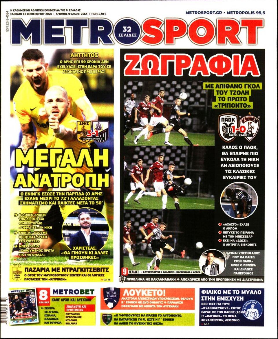 Πρωτοσέλιδο Εφημερίδας - METROSPORT - 2020-09-12
