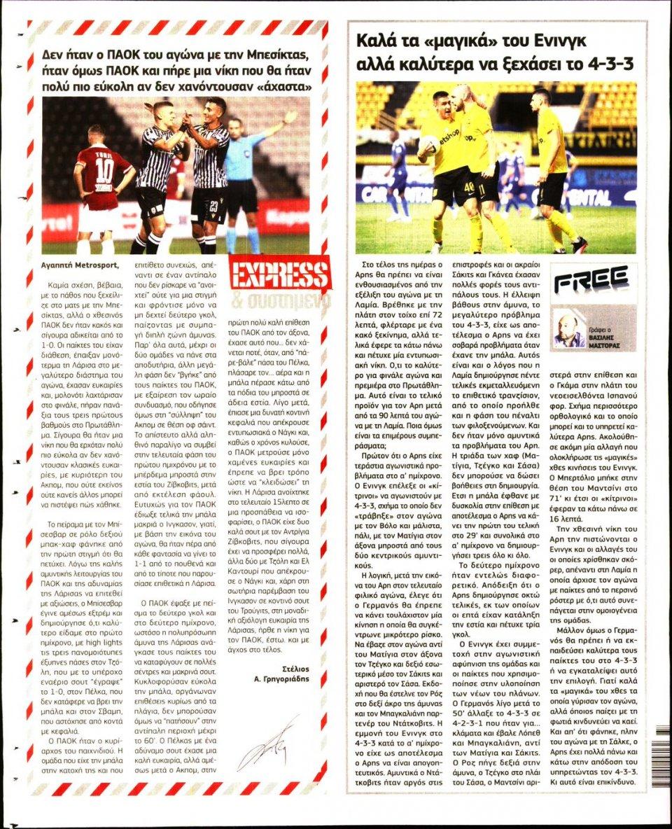 Οπισθόφυλλο Εφημερίδας - METROSPORT - 2020-09-12