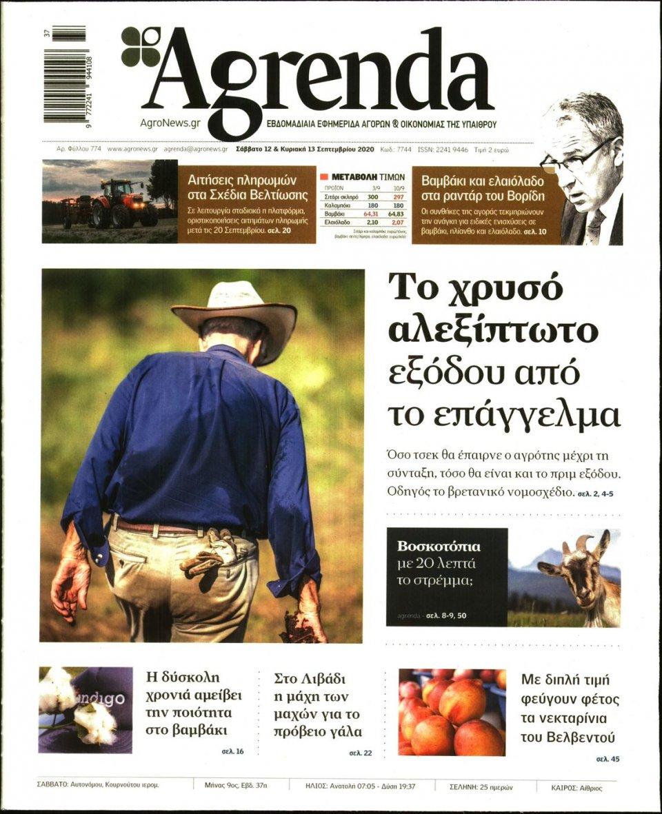 Πρωτοσέλιδο Εφημερίδας - AGRENDA - 2020-09-12