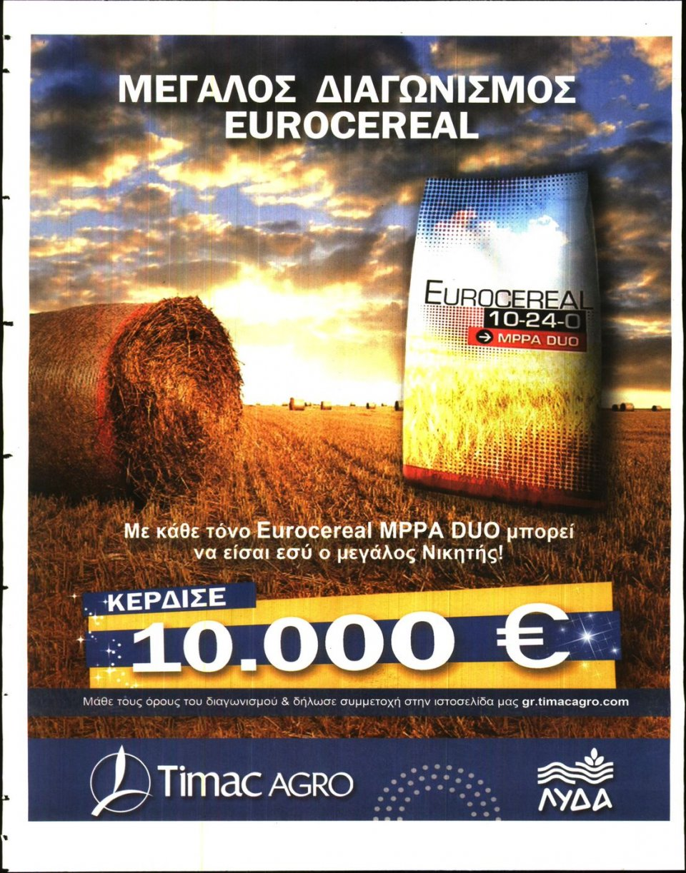 Οπισθόφυλλο Εφημερίδας - AGRENDA - 2020-09-12