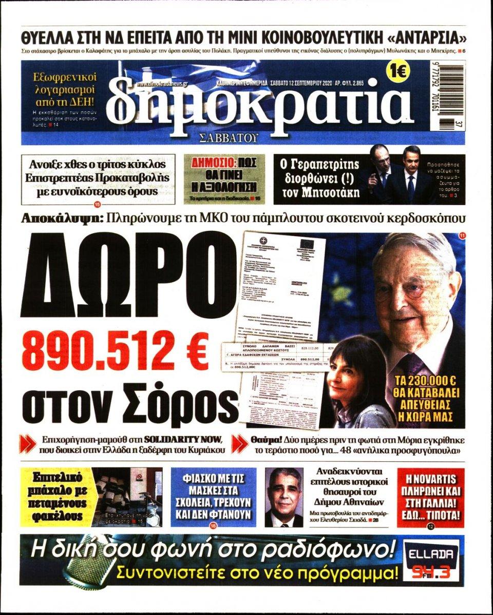 Πρωτοσέλιδο Εφημερίδας - ΔΗΜΟΚΡΑΤΙΑ - 2020-09-12