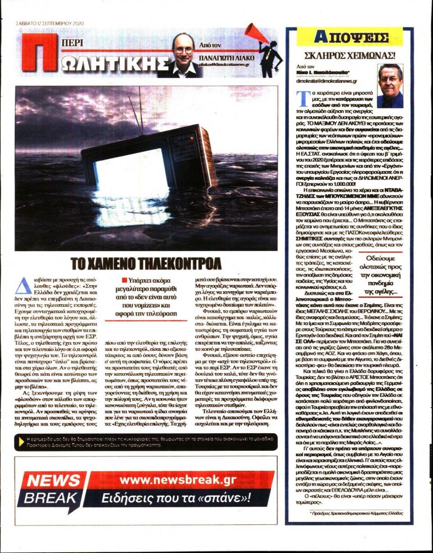 Οπισθόφυλλο Εφημερίδας - ΔΗΜΟΚΡΑΤΙΑ - 2020-09-12