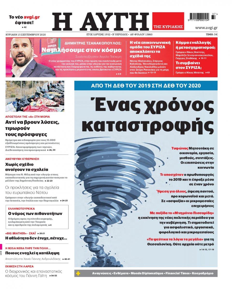 Πρωτοσέλιδο Εφημερίδας - Αυγή - 2020-09-13
