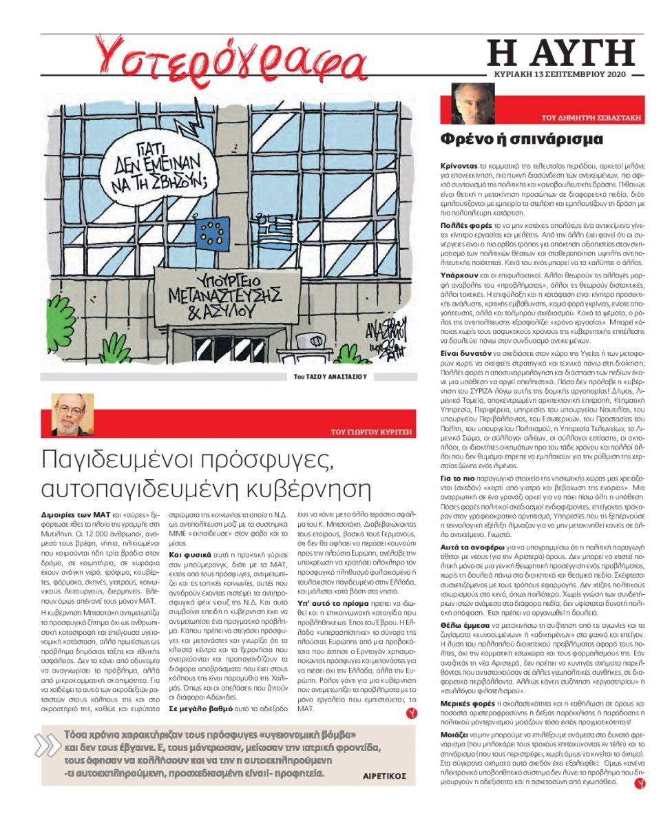 Οπισθόφυλλο Εφημερίδας - Αυγή - 2020-09-13