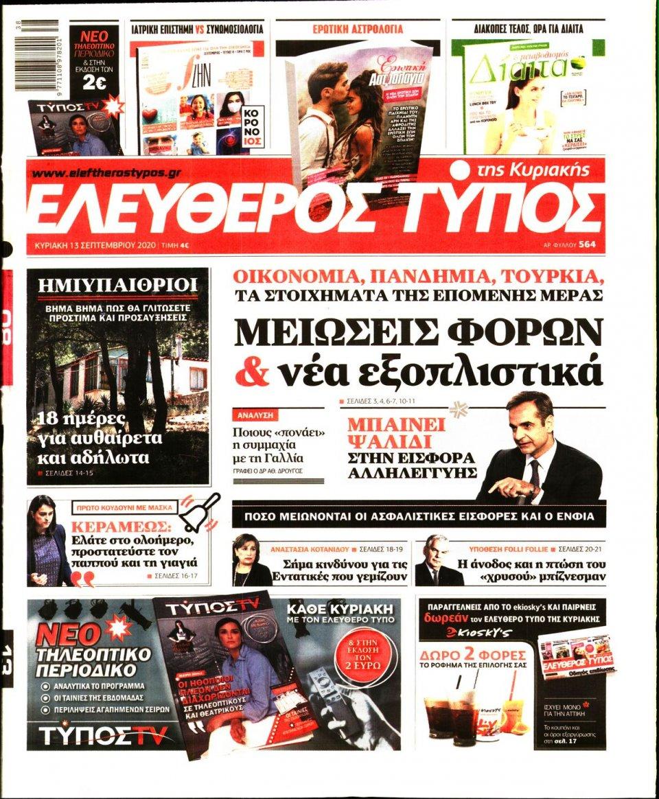 Πρωτοσέλιδο Εφημερίδας - Ελεύθερος Τύπος - 2020-09-13
