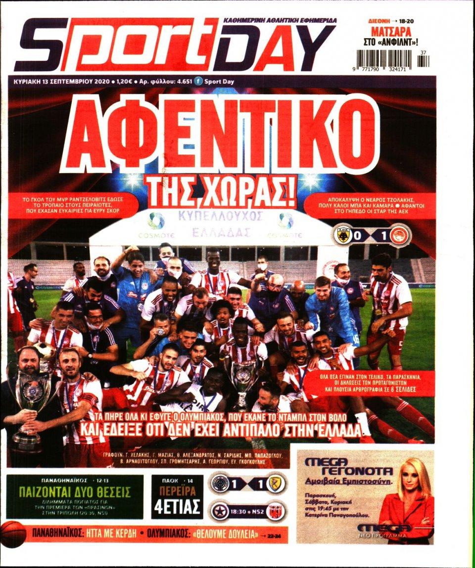 Πρωτοσέλιδο Εφημερίδας - Sportday - 2020-09-13