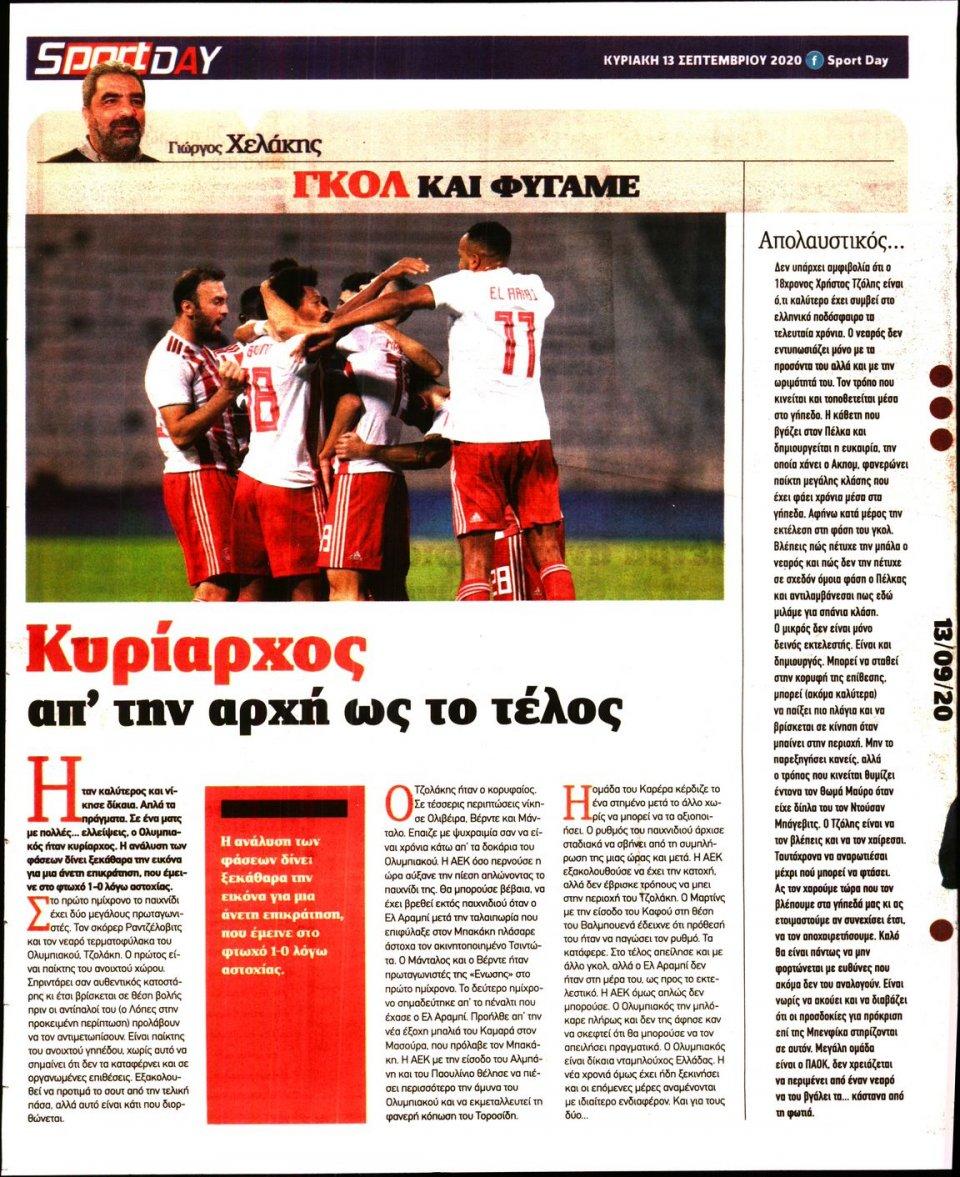 Οπισθόφυλλο Εφημερίδας - Sportday - 2020-09-13