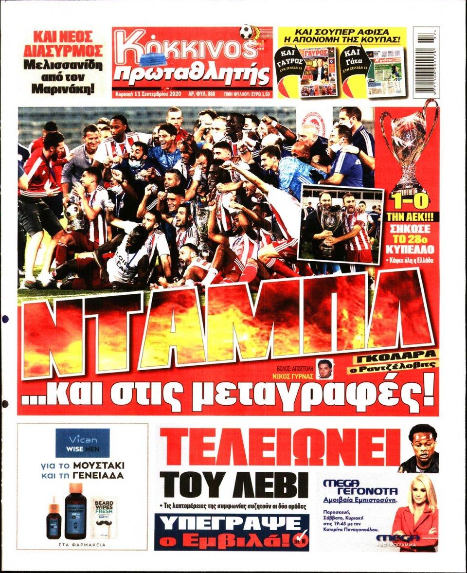 Πρωτοσέλιδο Εφημερίδας - Πρωταθλητής - 2020-09-13