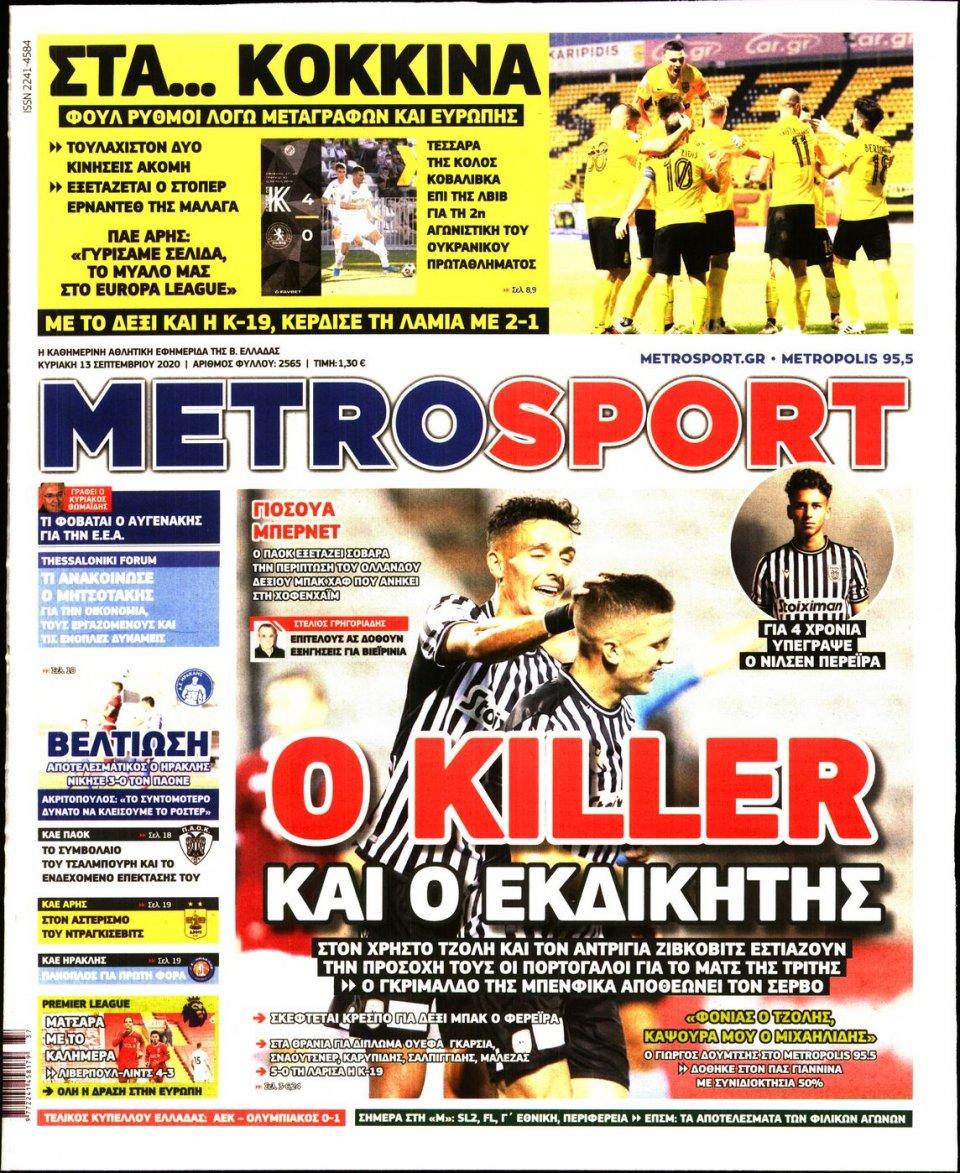 Πρωτοσέλιδο Εφημερίδας - METROSPORT - 2020-09-13