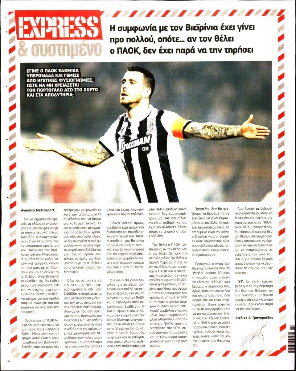 Οπισθόφυλλο Εφημερίδας - METROSPORT - 2020-09-13