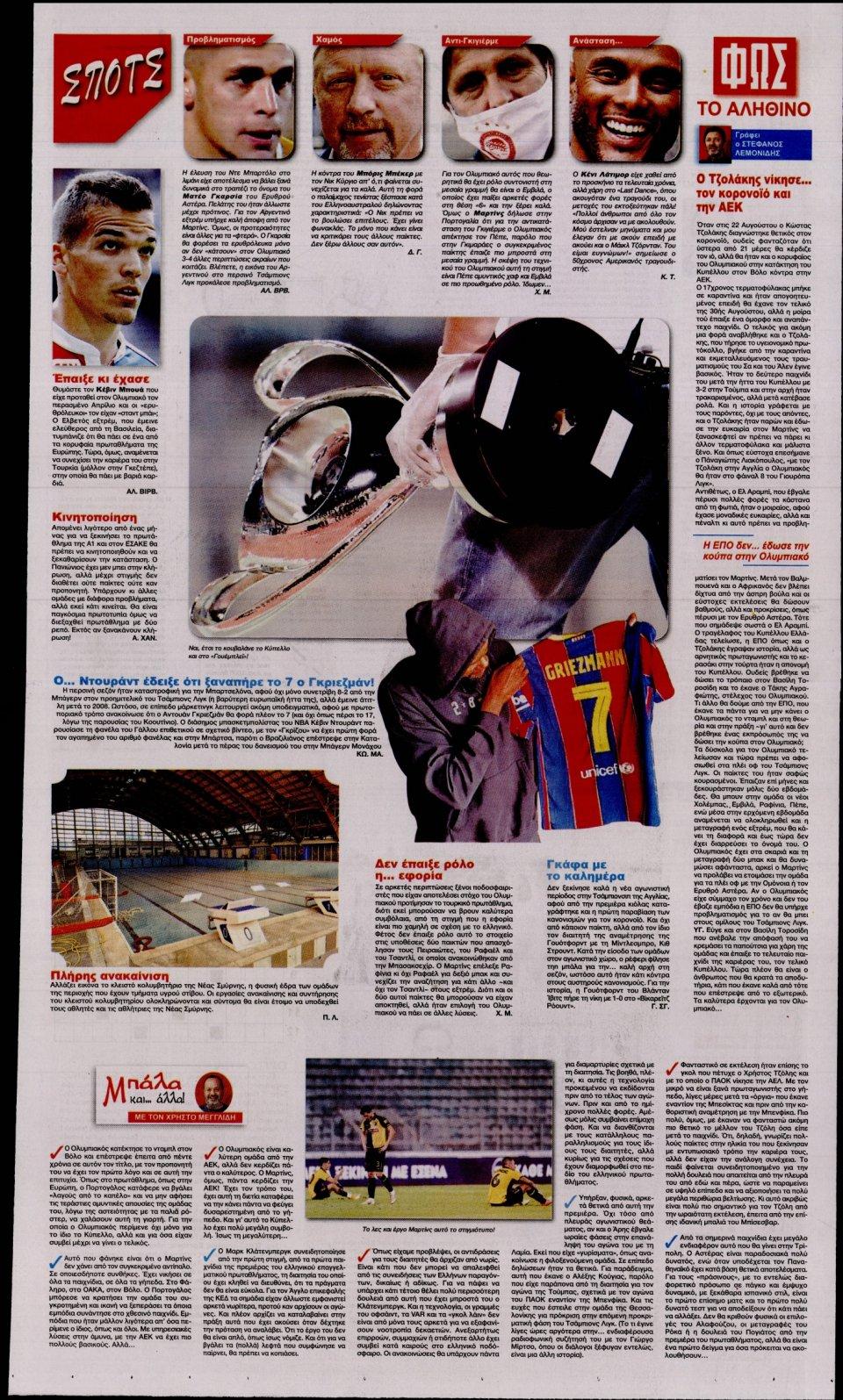 Οπισθόφυλλο Εφημερίδας - Φως των Σπορ - 2020-09-13