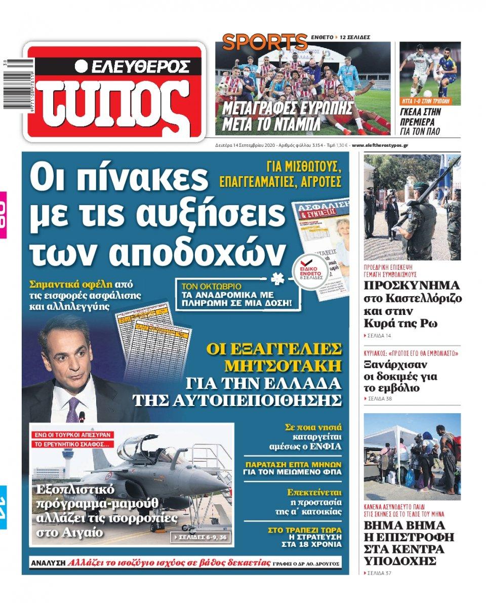 Πρωτοσέλιδο Εφημερίδας - Ελεύθερος Τύπος - 2020-09-14