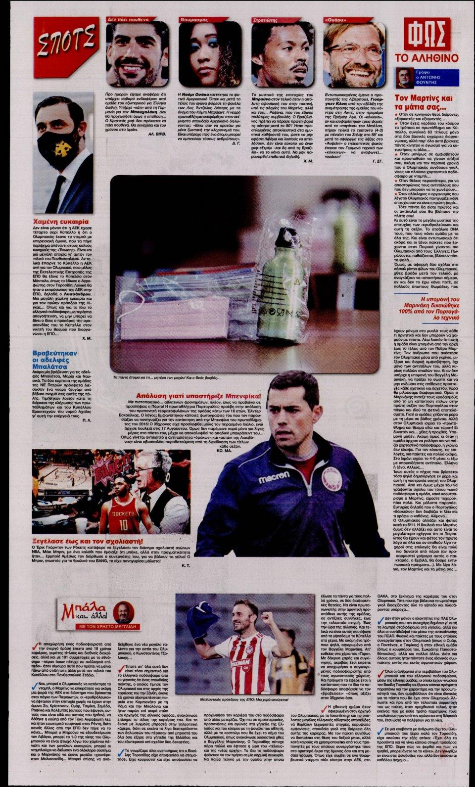 Οπισθόφυλλο Εφημερίδας - Φως των Σπορ - 2020-09-14