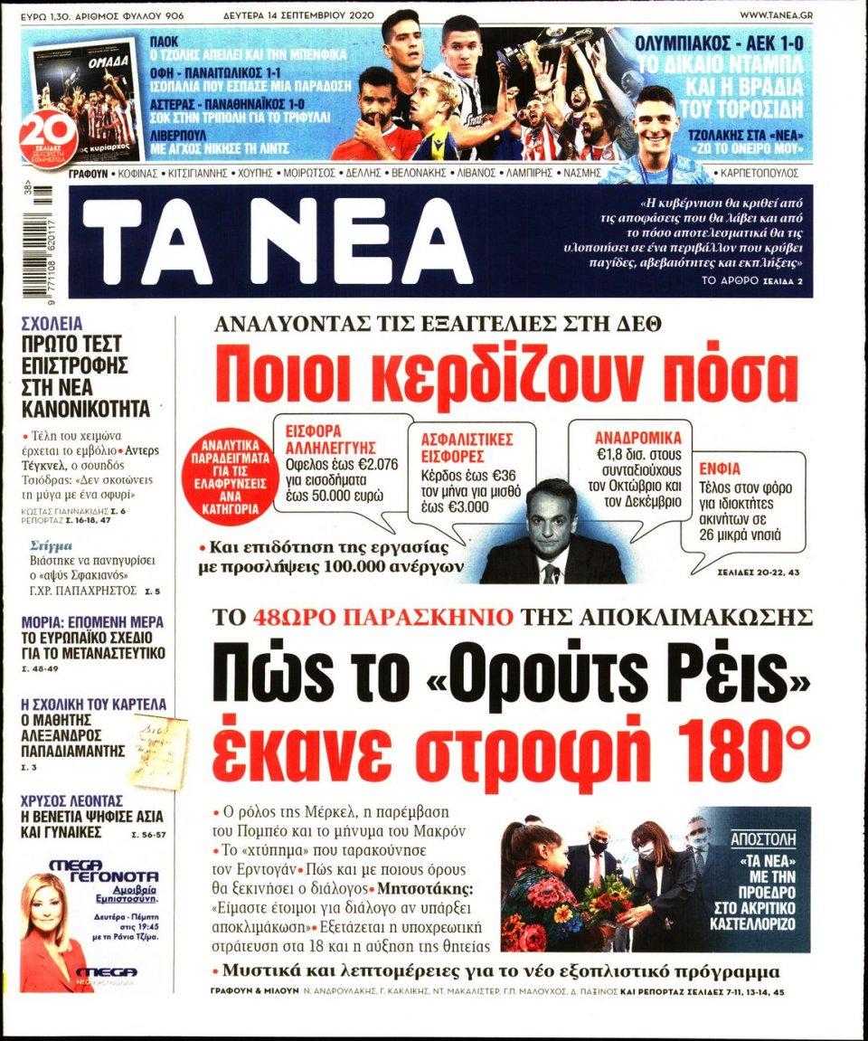 Πρωτοσέλιδο Εφημερίδας - Τα Νέα - 2020-09-14