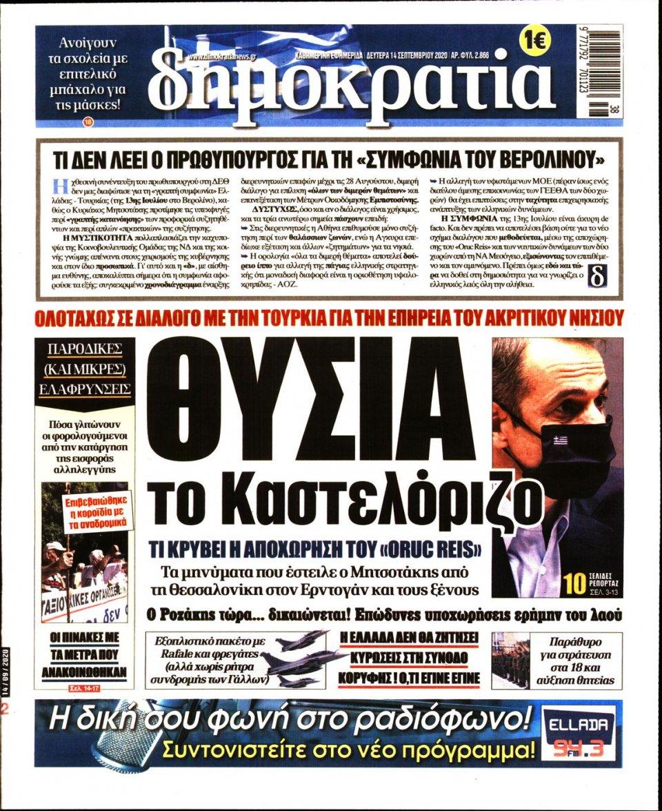 Πρωτοσέλιδο Εφημερίδας - ΔΗΜΟΚΡΑΤΙΑ - 2020-09-14