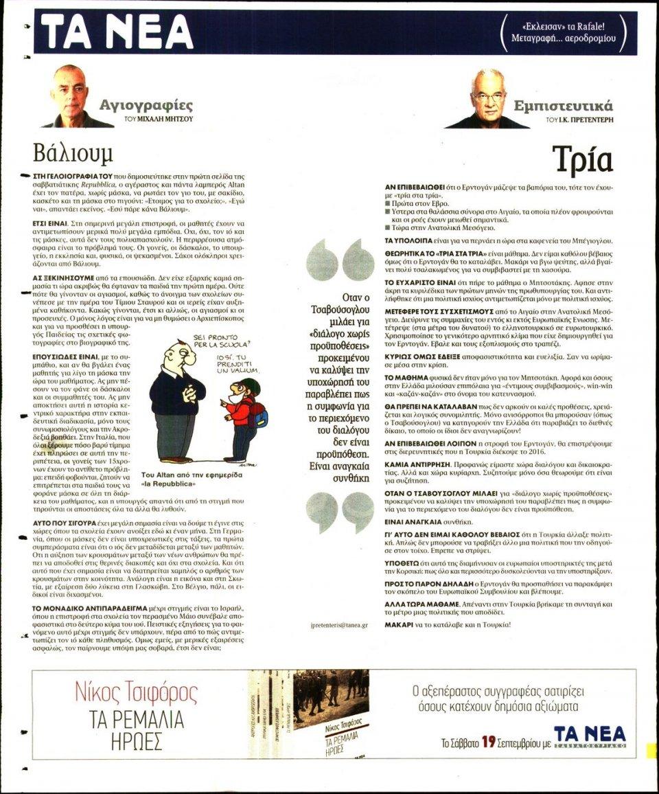 Οπισθόφυλλο Εφημερίδας - Τα Νέα - 2020-09-14
