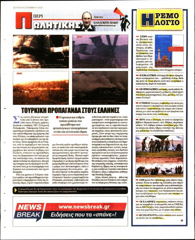 Οπισθόφυλλο Εφημερίδας - ΔΗΜΟΚΡΑΤΙΑ - 2020-09-14