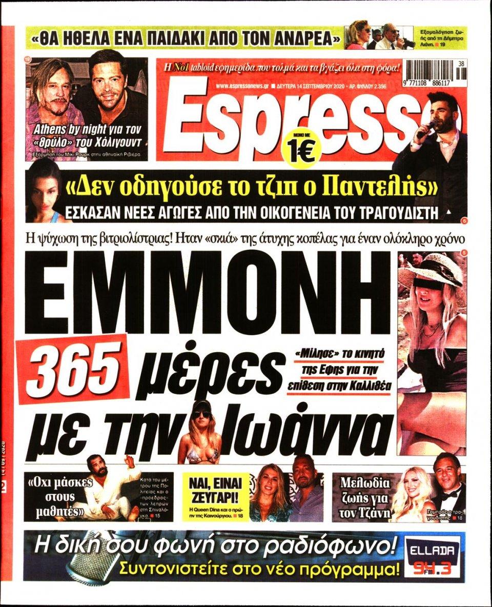 Πρωτοσέλιδο Εφημερίδας - Espresso - 2020-09-14
