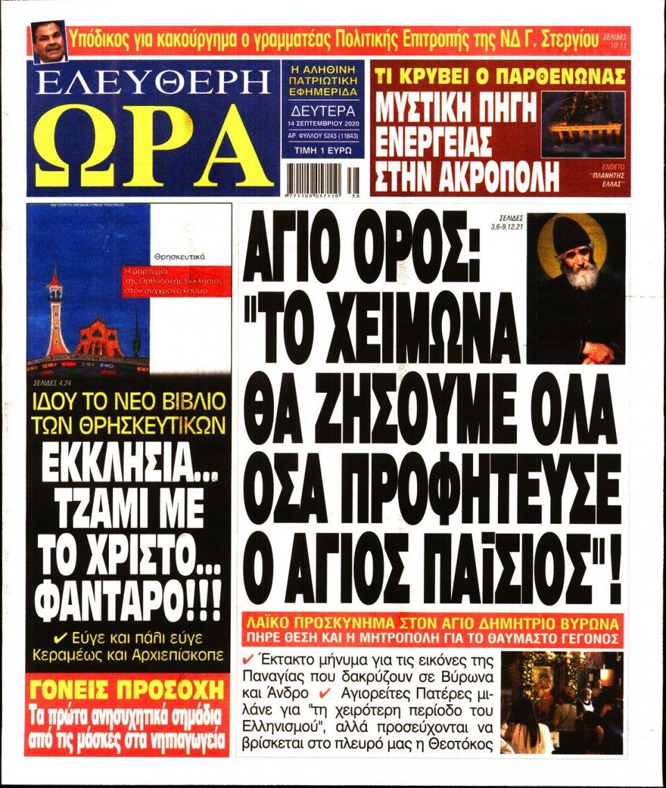 Πρωτοσέλιδο Εφημερίδας - Ελεύθερη Ώρα - 2020-09-14