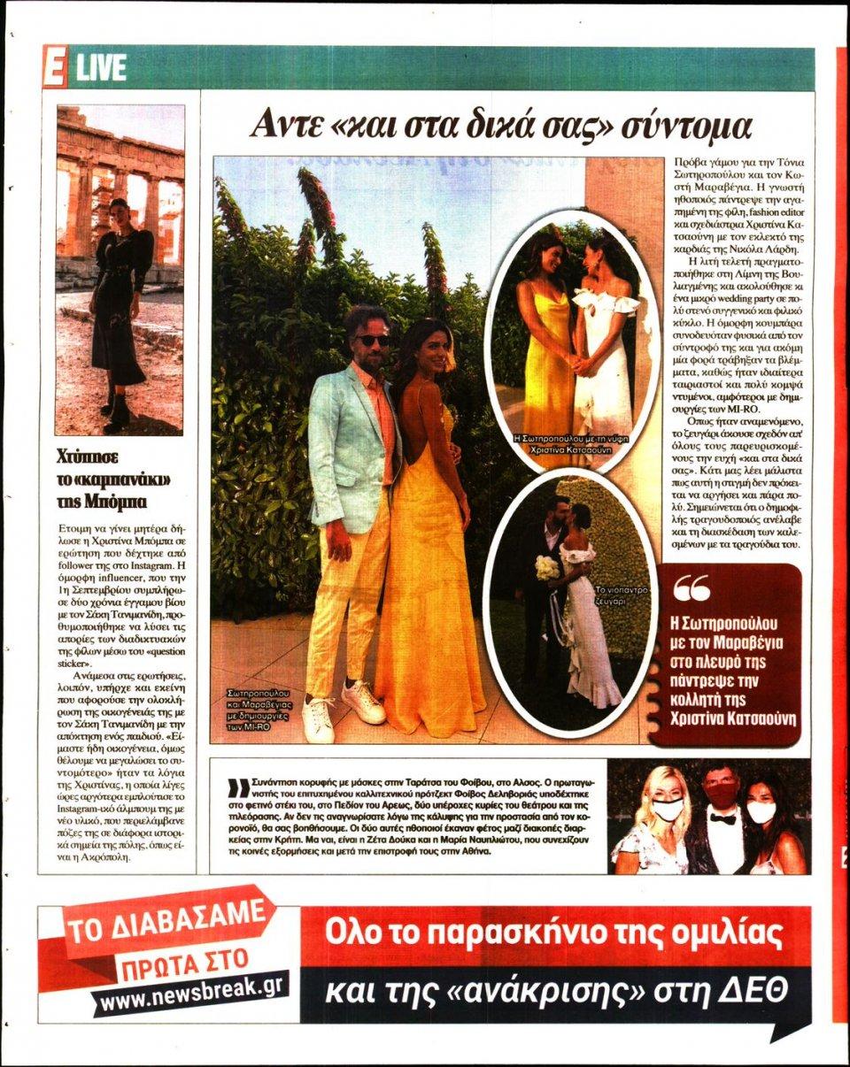 Οπισθόφυλλο Εφημερίδας - Espresso - 2020-09-14