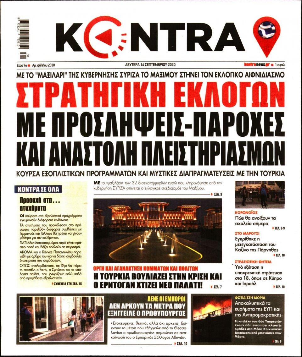 Πρωτοσέλιδο Εφημερίδας - KONTRA NEWS - 2020-09-14
