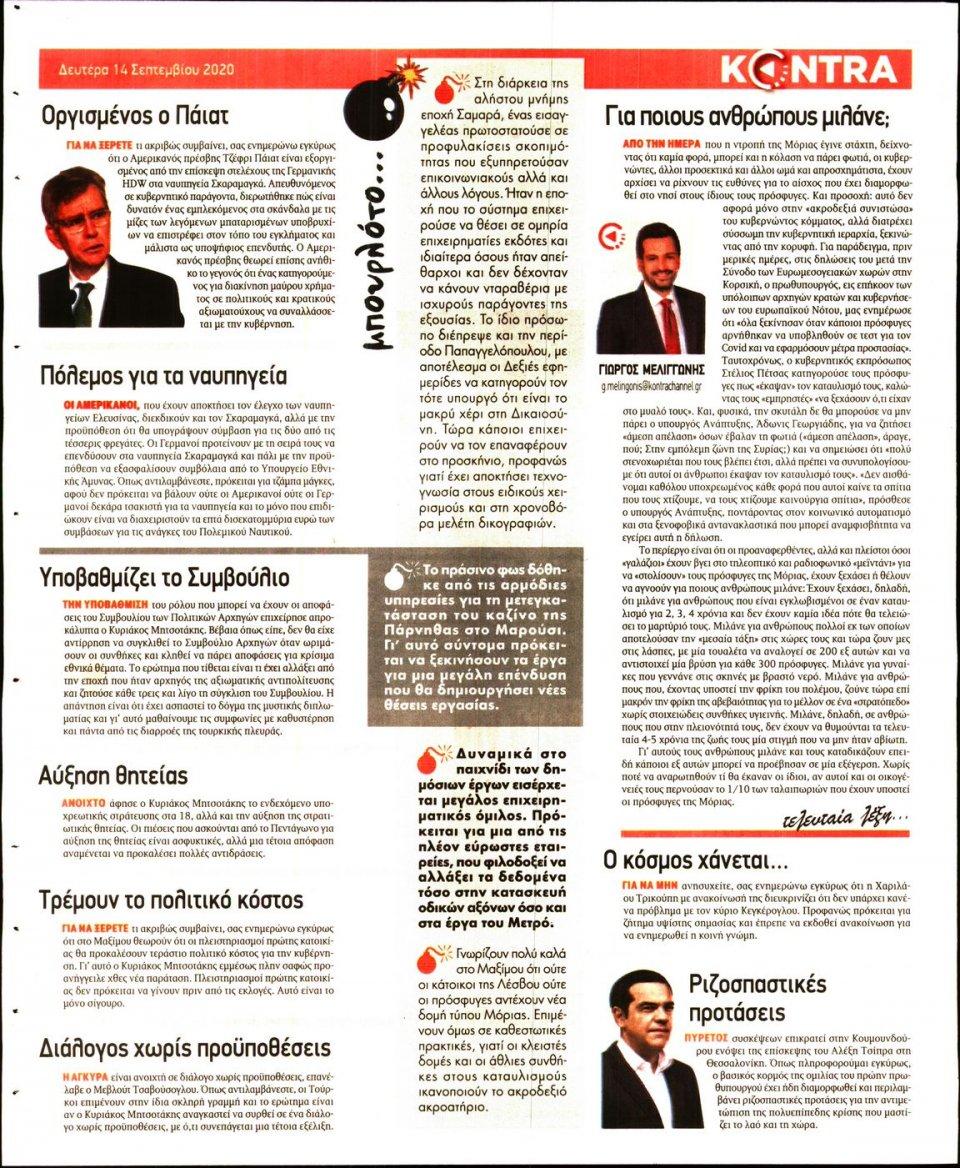 Οπισθόφυλλο Εφημερίδας - KONTRA NEWS - 2020-09-14
