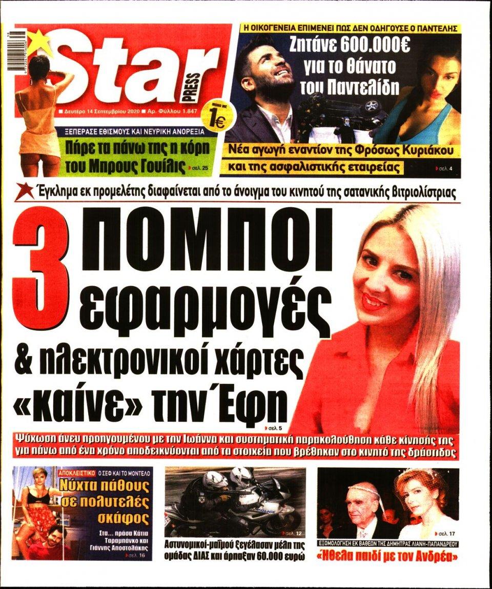Πρωτοσέλιδο Εφημερίδας - STAR PRESS - 2020-09-14
