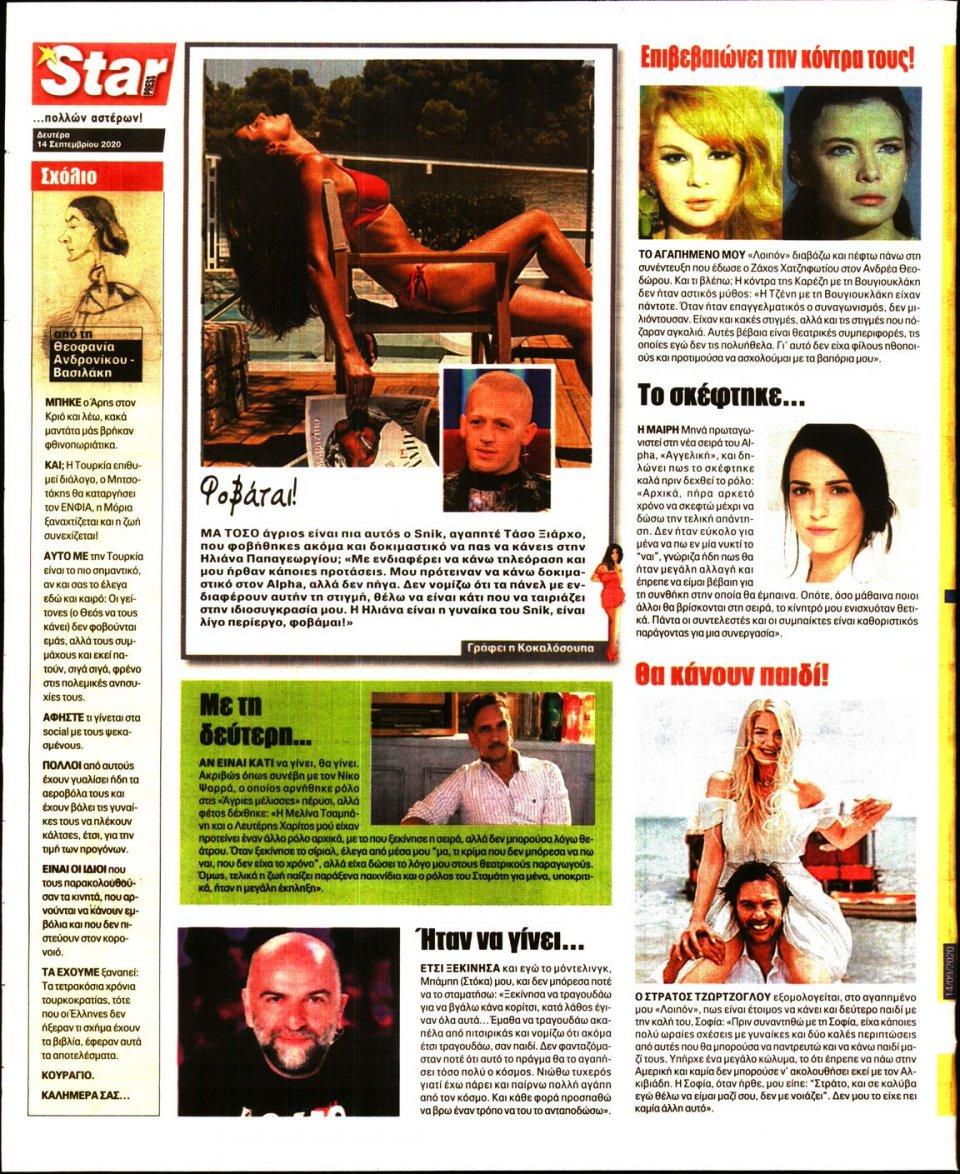 Οπισθόφυλλο Εφημερίδας - STAR PRESS - 2020-09-14