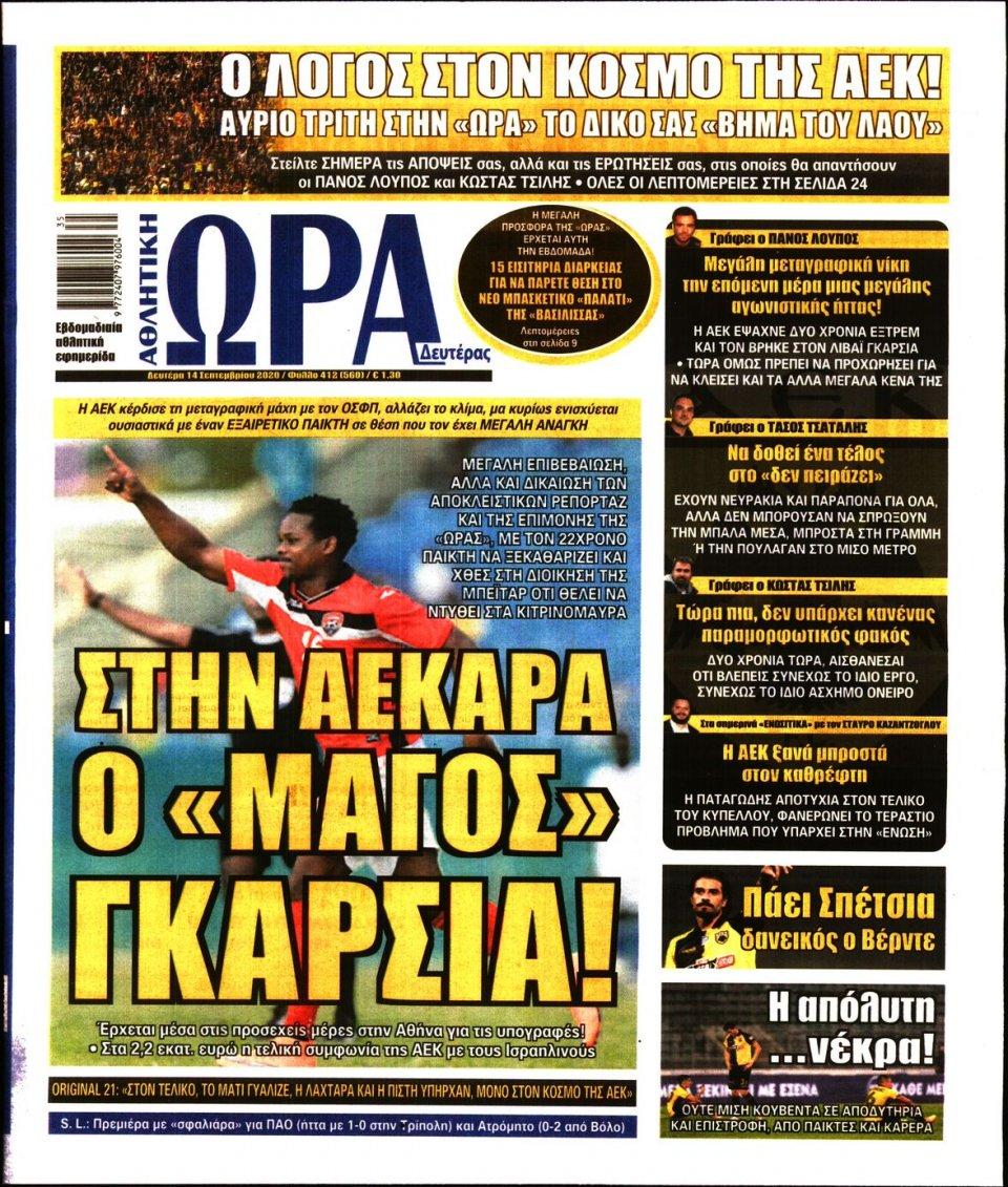 Πρωτοσέλιδο Εφημερίδας - Ώρα για Σπόρ - 2020-09-14