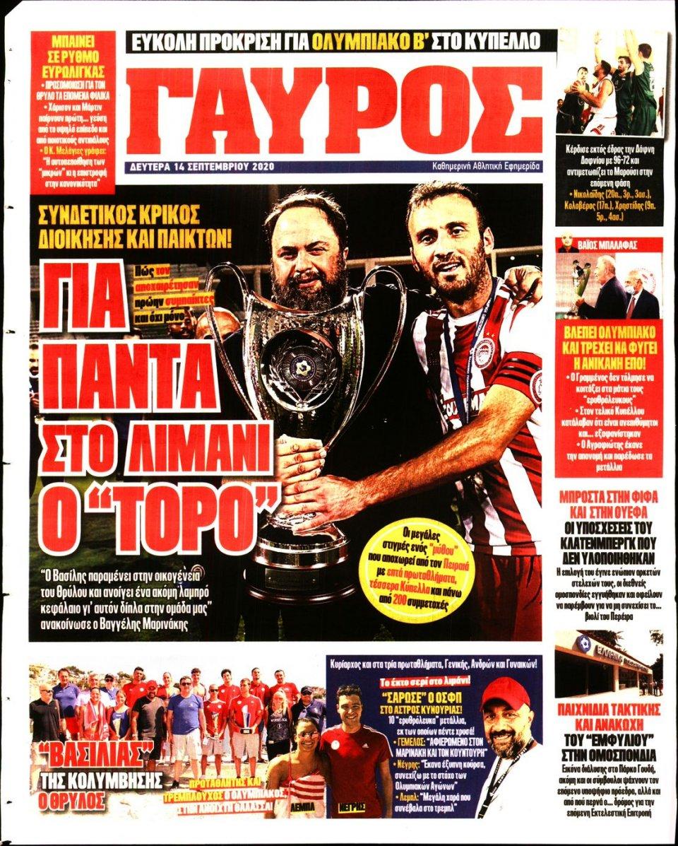 Οπισθόφυλλο Εφημερίδας - Πρωταθλητής - 2020-09-14