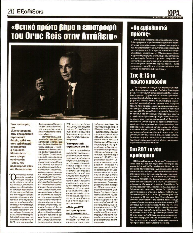 Οπισθόφυλλο Εφημερίδας - Ώρα για Σπόρ - 2020-09-14