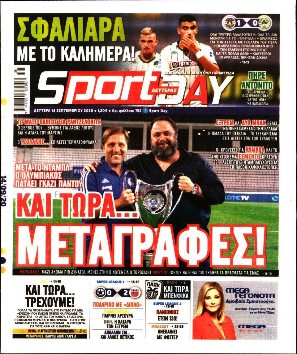 Πρωτοσέλιδο Εφημερίδας - Sportday - 2020-09-14