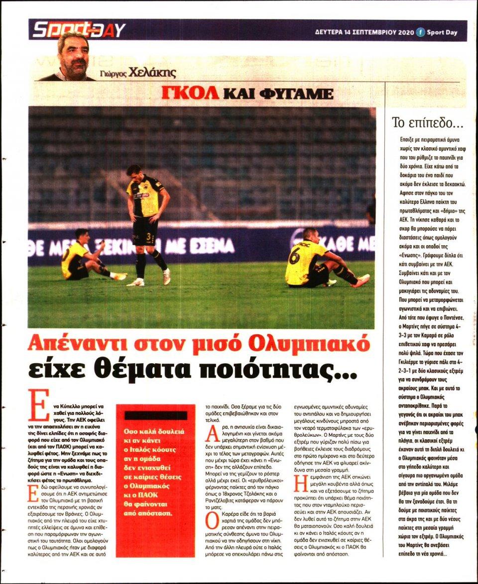 Οπισθόφυλλο Εφημερίδας - Sportday - 2020-09-14